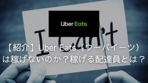 【紹介】Uber Eats(ウーバイーツ)は稼げないのか?稼げる配達員とは?