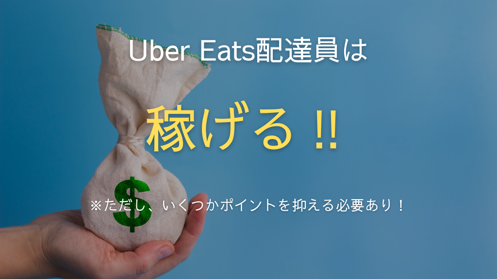 Uber Eatsは稼げないのか?