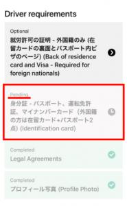 Uber Driverの書類の承認状況確認画面(未承認)