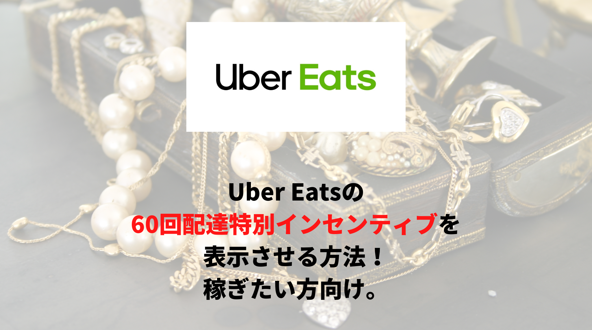 Uber Eats(ウーバーイーツ)60回配達特別インセンティブの表示方法と表示されない時の対処法
