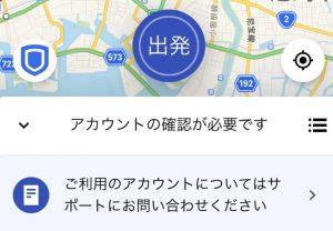 UberEatsアカウントの確認が必要