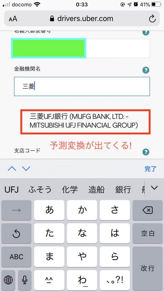 三菱UFJ銀行のスクショ