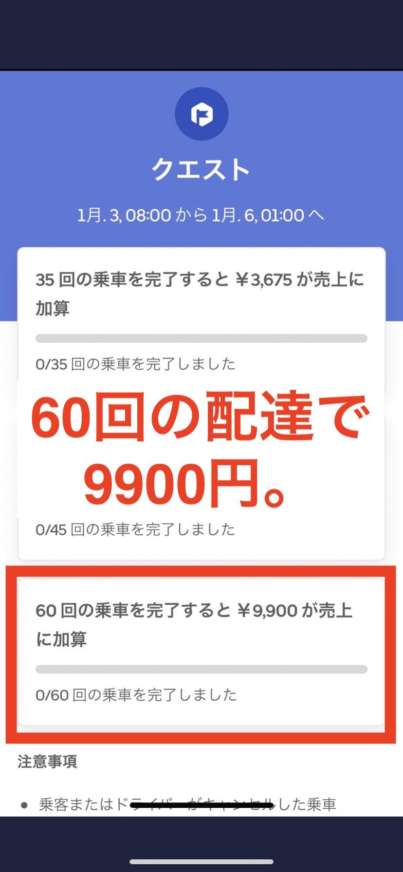 Uber Eats(ウーバーイーツ)60回配達特別インセンティブ