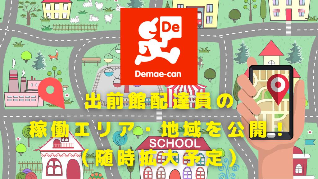出前館配達員の稼働エリア・地域を公開!(随時拡大予定)