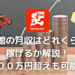 出前館の月収はどれくらい?稼げるか解説!100万円超えも可能?