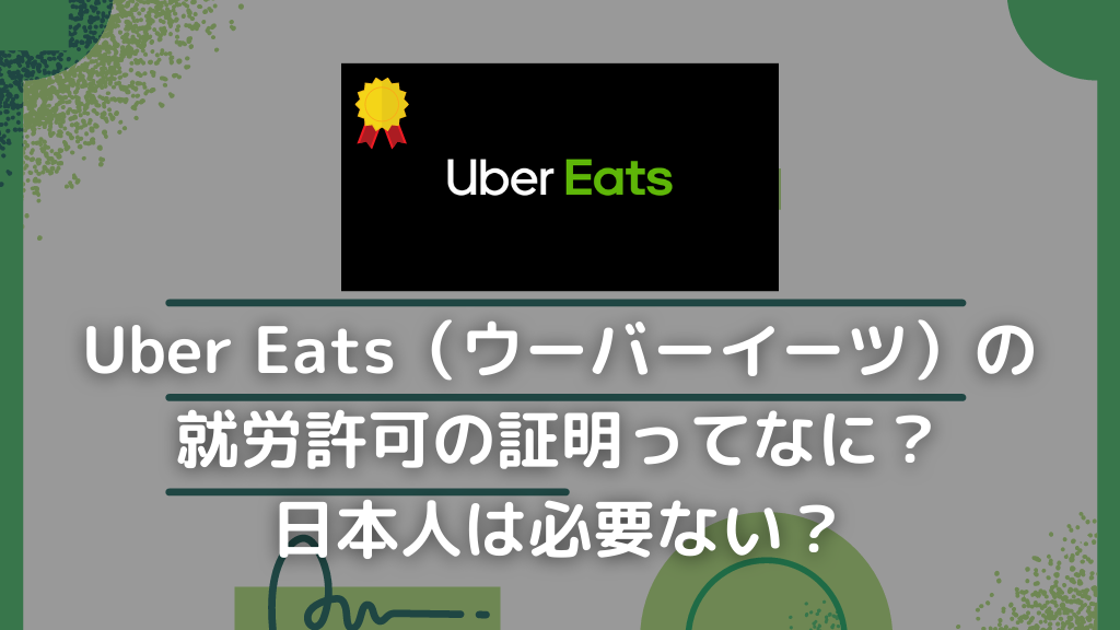Uber Eats(ウーバーイーツ)の就労許可の証明ってなに?日本人は必要ない?