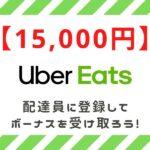 【15,000円キャッシュバック】Uber Eats(ウーバーイーツ)配達パートナーに紹介コードを使ってお得に登録できるキャンペーン開催中のサイトはココ!