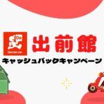【最大29,000円】出前館の友達紹介キャンペーンコードを使用して配達員に登録する方法!【高額キャッシュバックします】