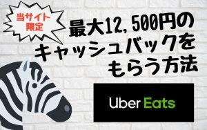 Uber Eats(ウーバーイーツ)配達パートナーに登録して、最大12,500円のキャッシュバックをもらう方法