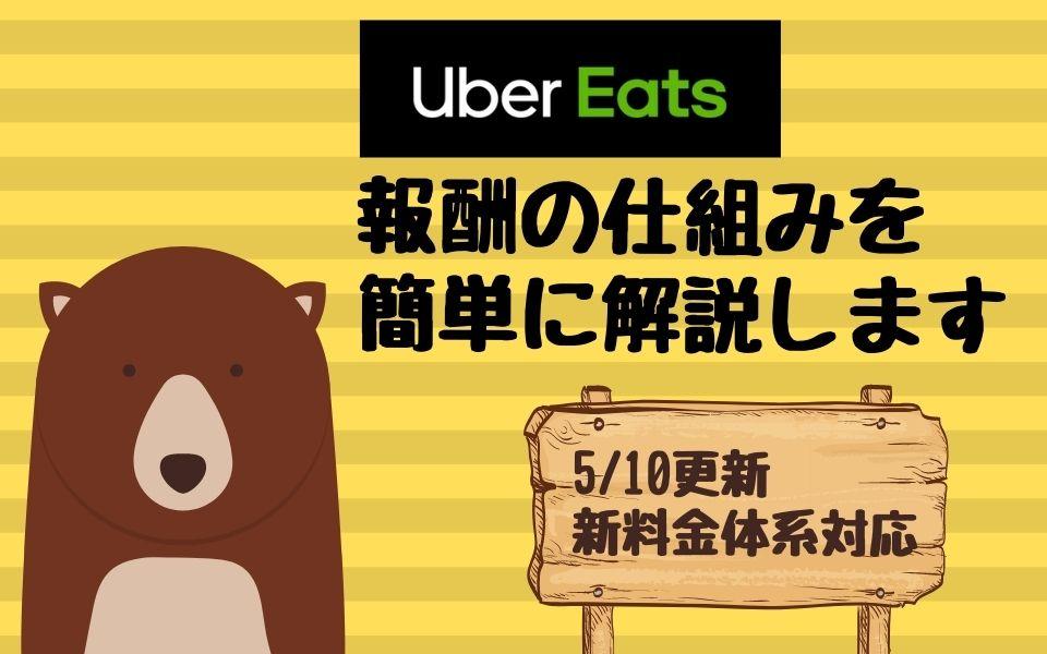 【5/10新料金体系!】Uber Eats(ウーバーイーツ)ではどれくらい稼げるのか?報酬の仕組み