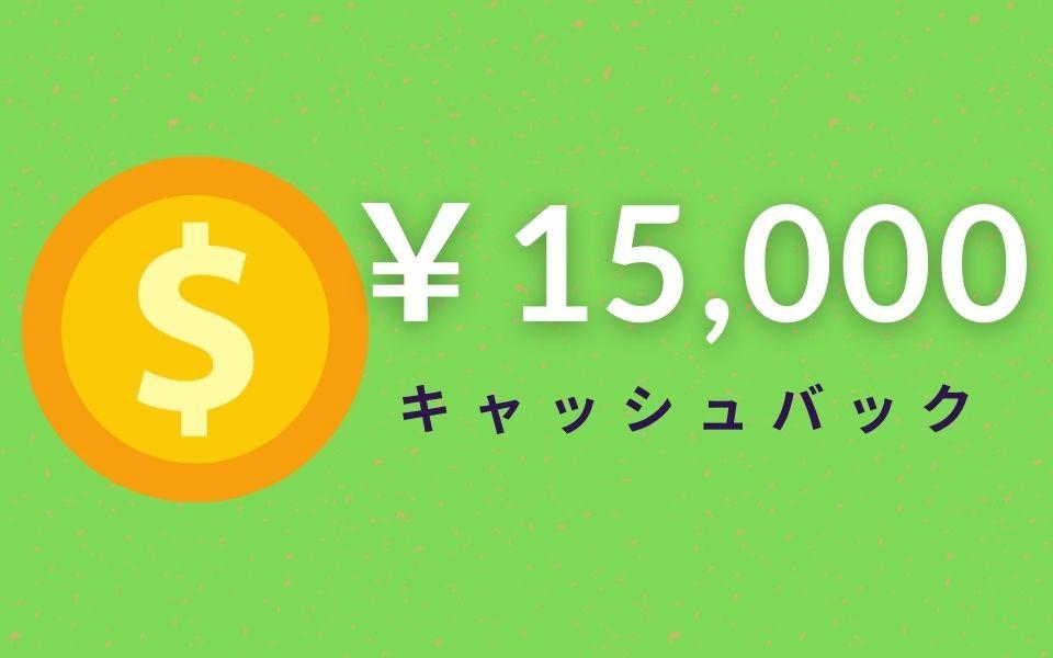 Uber Eats(ウーバーイーツ)配達パートナーに登録して、15,000円のキャッシュバックをもらう方法