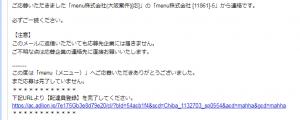 マッハバイトメール