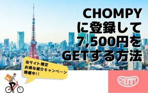 Chompy(チョンピー)の紹介コード使えば7,500円のキャッシュバックがもらえるキャンペーン開催中!