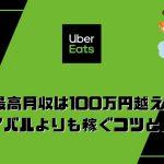 Uber Eats(ウーバーイーツ)の最高月収は100万円越え!?ライバルよりも稼ぐコツとは?