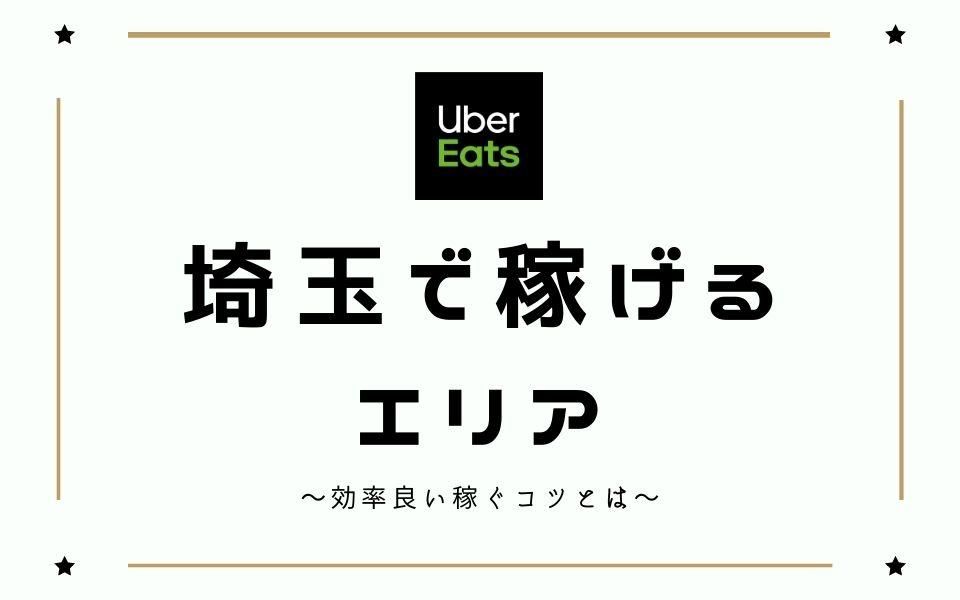 【時給UP】Uber Eats(ウーバーイーツ)埼玉で稼げるエリアは?効率よく稼ぐコツを徹底解説