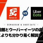出前館とUber Eats(ウーバーイーツ)配達員の違いをどこよりも分かり易く解説します。
