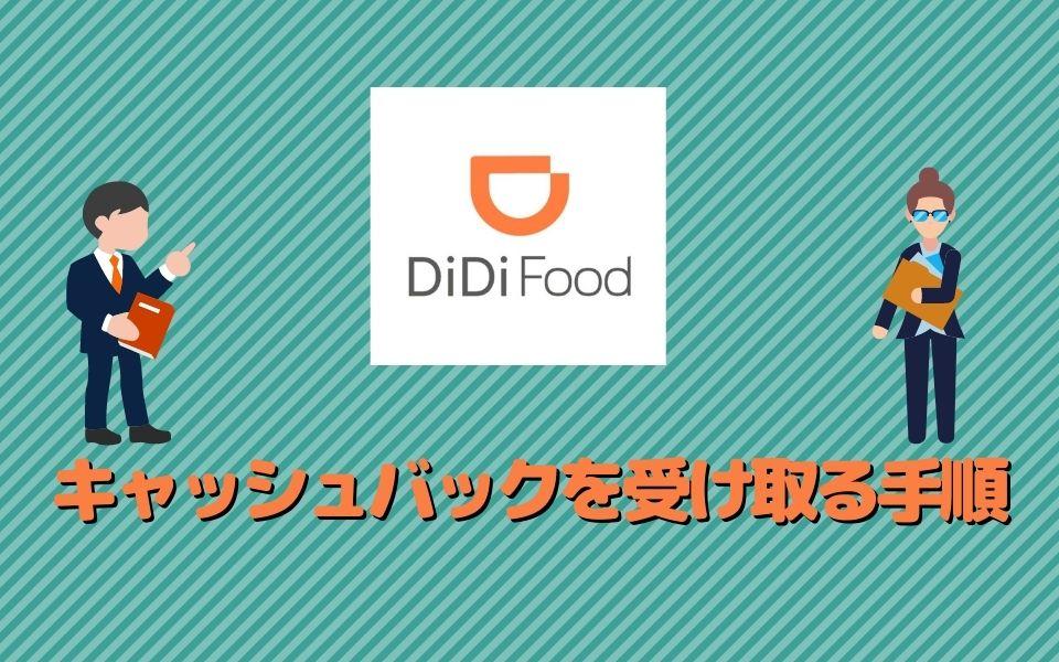 【DiDi Food(ディディフード))配達員の登録方法】キャッシュバックを受け取る手順を紹介