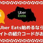 埼玉でUber Eats(ウーバーイーツ)始めるなら当サイトの紹介コードがお得!