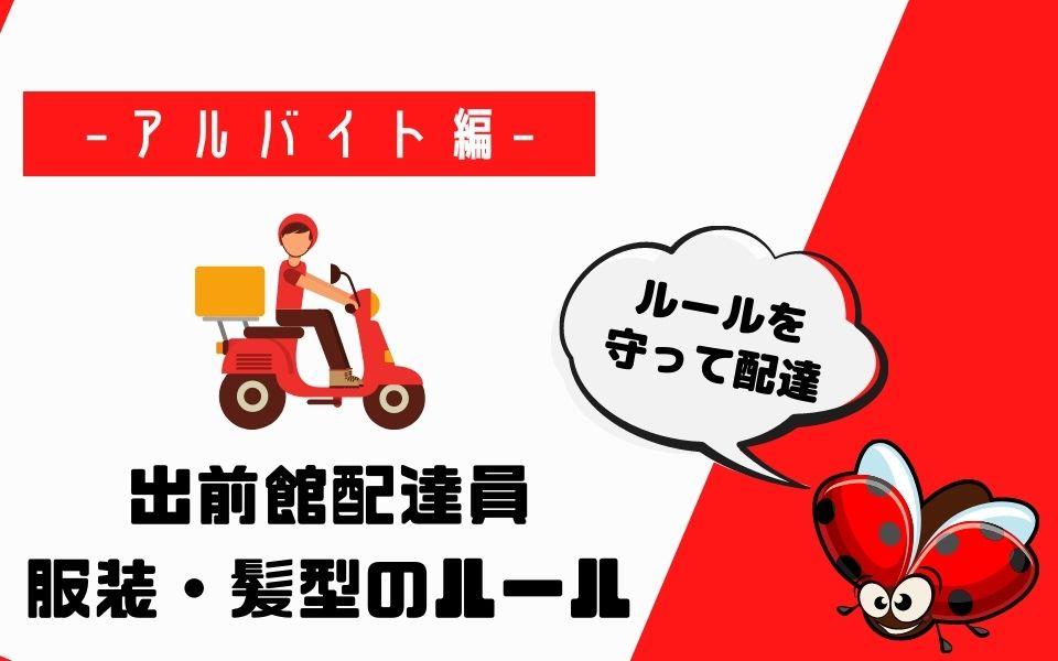 出前館配達員の服装・髪型のルール(アルバイト編)