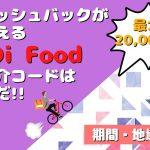 【6月最新】DiDi Food(ディディフード)紹介コードを使えば最大20,000円キャッシュバックがもらえるキャンペーン開催中!
