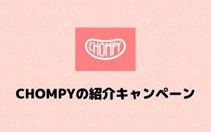 Chompy(チョンピー)配達員の紹介キャンペーンまとめ
