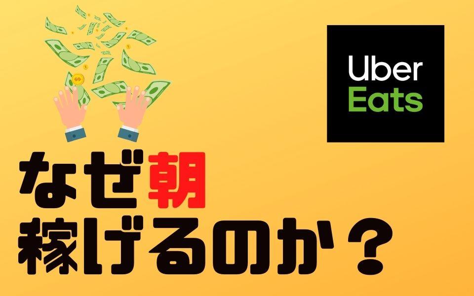 Uber Eats(ウーバーイーツ)は、なぜ朝が稼げるのか?朝一から稼働すると得られるメリット