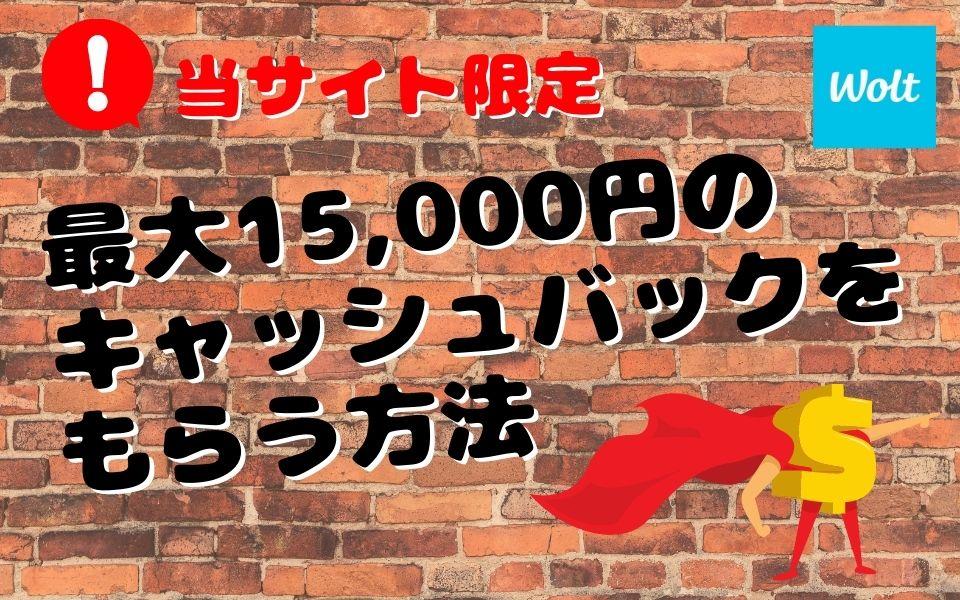 Wolt(ウォルト)配達員に登録して、最大15,000円のキャッシュバックをもらう方法