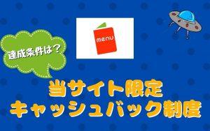 menu配達員の紹介キャンペーン
