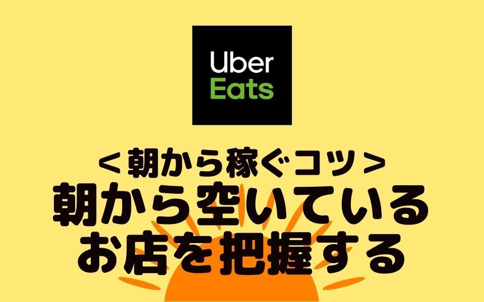 Uber Eats(ウーバーイーツ)で朝から稼ぐコツ