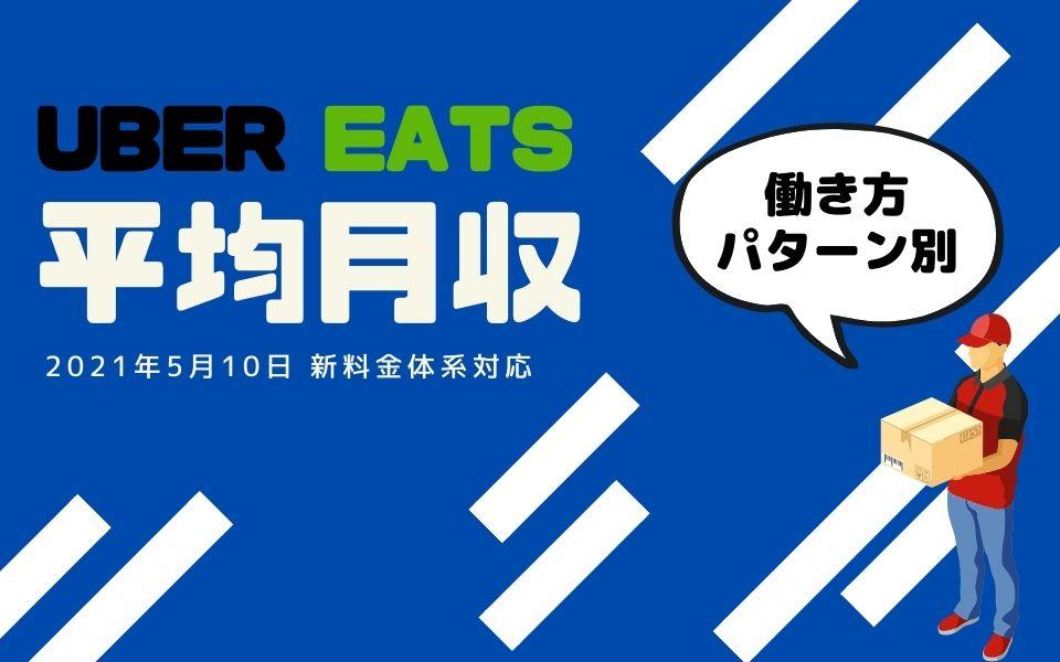 【Uber Eats(ウーバーイーツ)】パターン別の平均月収