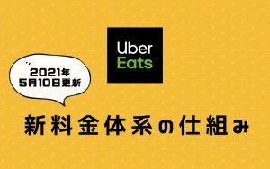 【2021年5月10日変更】埼玉県のUber Eats(ウーバーイーツ)新料金体系