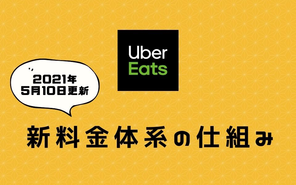 【2021年5月10日変更】群馬のUber Eats(ウーバーイーツ)新料金体系