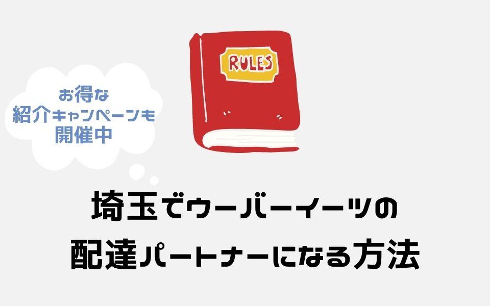 埼玉でUber Eats(ウーバーイーツ)の配達パートナーになる方法