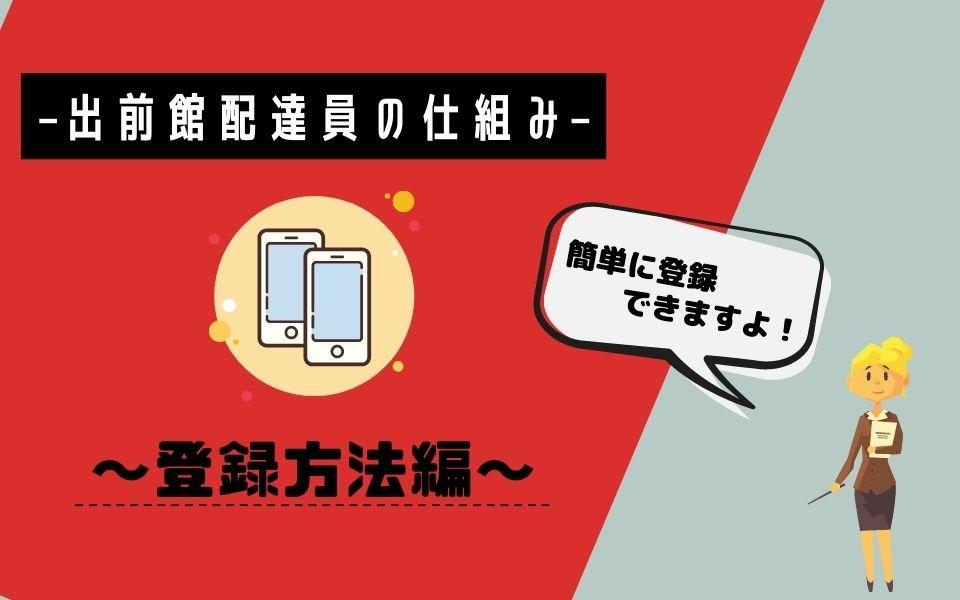 【簡単】出前館配達員の仕組み【登録方法編】