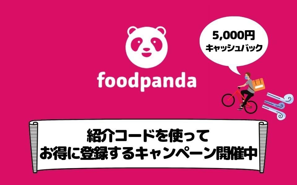 【2021年6月】5,000円のキャッシュバックがもらえるfoodpanda(フードパンダ)の紹介コードをご紹介!お得なキャンペーン開催中!