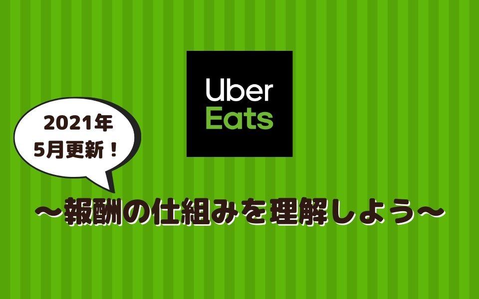 Uber Eats(ウーバーイーツ)の報酬の仕組みを理解しよう