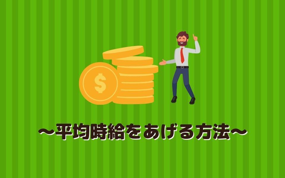 新料金体系で報酬単価が下がった人必見!平均時給を上げる方法
