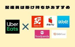 【オススメ】複数の配達員を掛け持ちせよ!大阪でUber Eats(ウーバーイーツ)以外におすすめの配達員