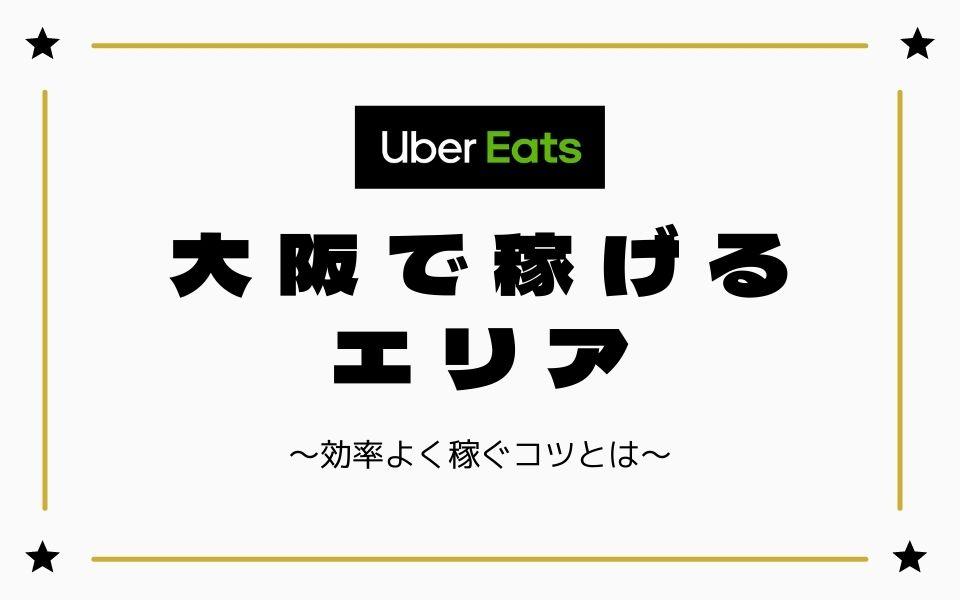 【時給UP】Uber Eats(ウーバーイーツ)大阪で稼げるエリアは?効率よく稼ぐコツを徹底解説