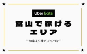 【時給UP】Uber Eats(ウーバーイーツ)富山で稼げるエリアは?効率よく稼ぐコツを徹底解説