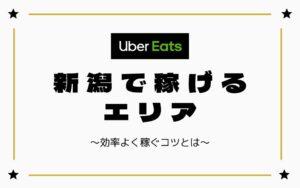 【時給UP】Uber Eats(ウーバーイーツ)新潟で稼げるエリアは?効率よく稼ぐコツを徹底解説