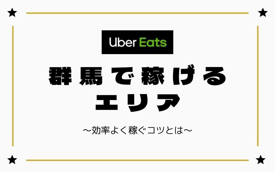 【時給UP】Uber Eats(ウーバーイーツ)群馬で稼げるエリアは?効率よく稼ぐコツを徹底解説