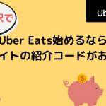 【15000円】石川・金沢でUber Eats(ウーバーイーツ)始めるなら当サイトの紹介コードがお得!