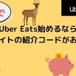 【最大13000円】奈良でUber Eats(ウーバーイーツ)始めるなら当サイトの紹介コードがお得!