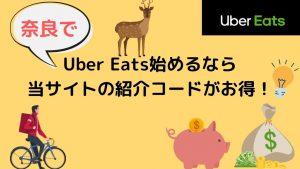 【15000円】奈良でUber Eats(ウーバーイーツ)始めるなら当サイトの紹介コードがお得!
