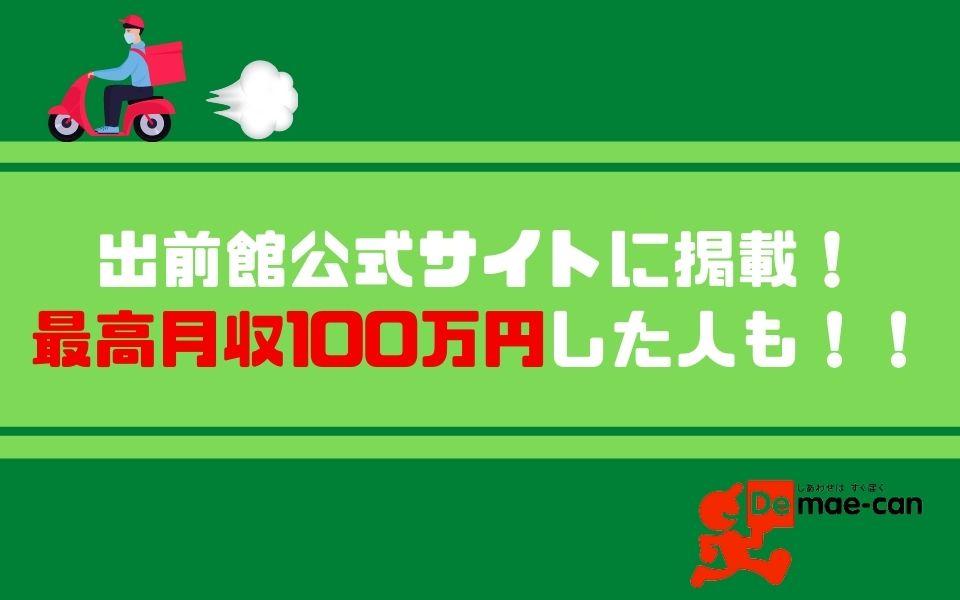 出前館公式サイトに掲載!最高月収100万円した人も!!