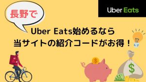 【最大13000円】長野でUber Eats(ウーバーイーツ)始めるなら当サイトの紹介コードがお得!