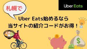 【最大13000円】札幌でUber Eats(ウーバーイーツ)始めるなら当サイトの紹介コードがお得!