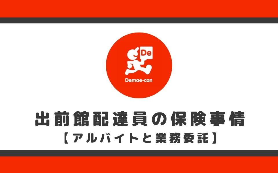 出前館配達員の保険事情【アルバイトと業務委託】