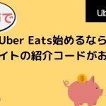 【最大13000円】四日市でUber Eats(ウーバーイーツ)始めるなら当サイトの紹介コードがお得!